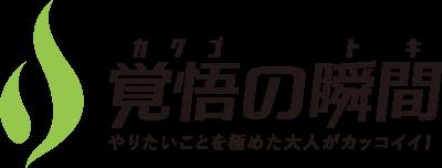 http://www.kakugo.tv/img/header/logo.png